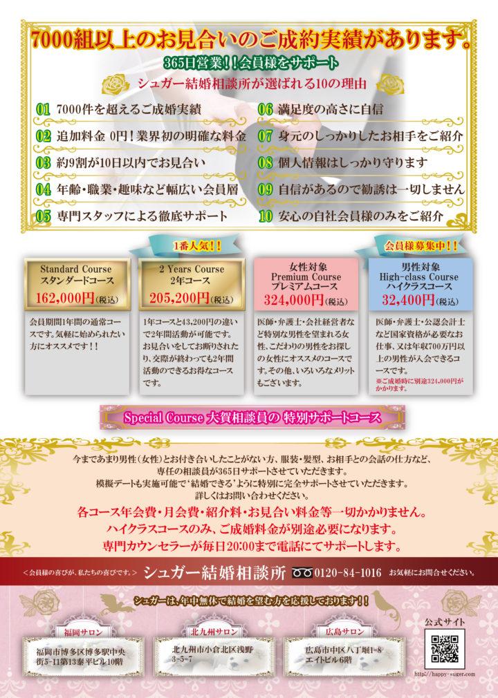 一足早く優勝キャンペーン開催いたします!9月末までのご入会で各コース1万円引き!