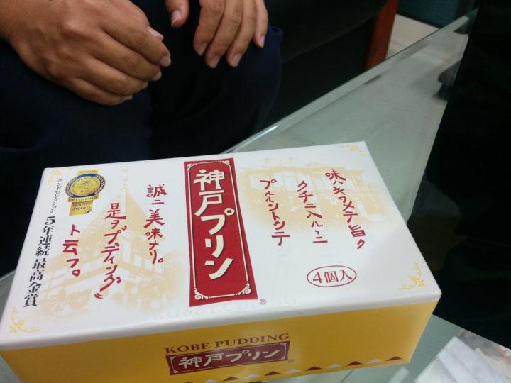 男性会員様が神戸のお土産を持ってサロンにご来店!