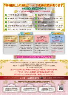 シュガー結婚相談所福岡サロン・・・3名でのご来店!