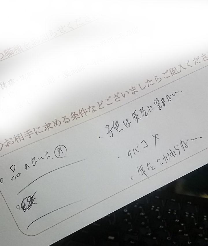 「もし、私がシュガーさんに入会したら、私と合いそうな女性を大賀さんの方から提案してほしい。」
