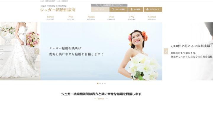 「同じ医療系の女性が良いです。福岡でも北九州でも地域はこだわりません。」 20代男性新規ご入会