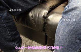 A様ご成婚(男性40代・女性30代)