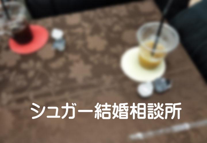 京都郡苅田町から30代の男性新規ご入会~