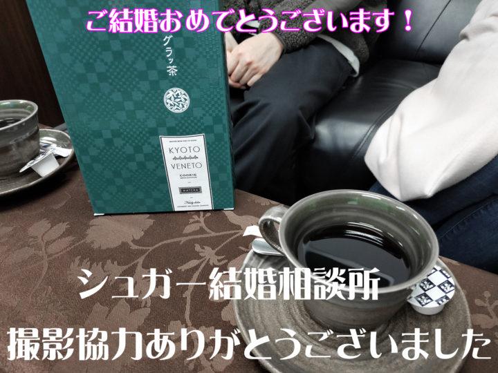 大晦日に結婚報告にご来店 令和元年最後の日にサプライズ来店