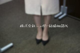 30代女性が新規ご入会~シュガー結婚相談所福岡サロン~